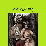 بردهداری در اسلام