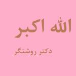 الله اکبر
