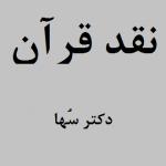 نقد قرآن