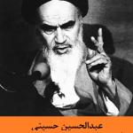 عبدالحسین جسینی