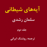سلمان رشیدی
